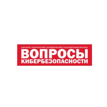 Voposy_kiberbezopasnosti